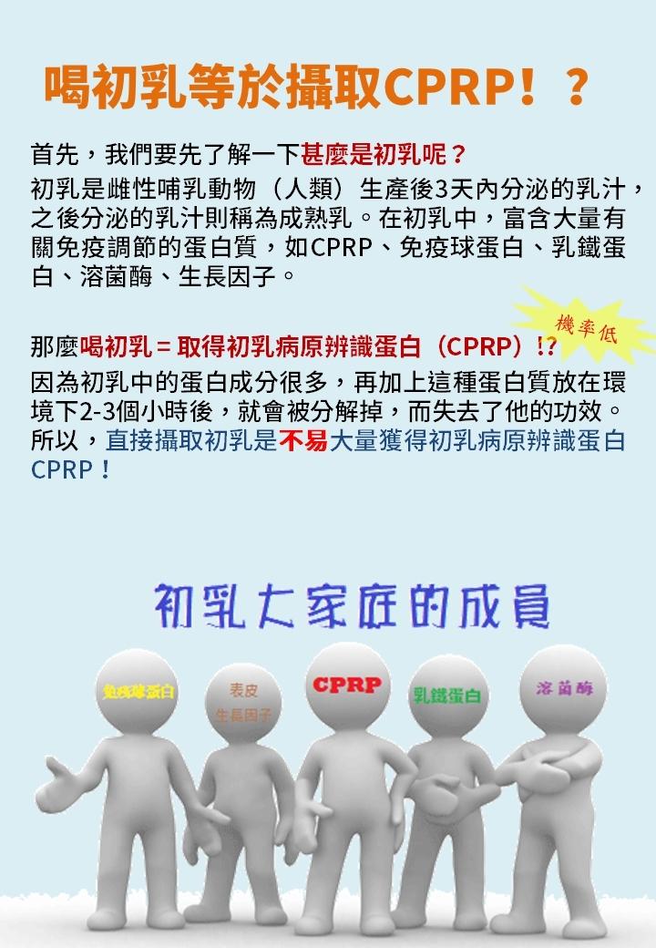 20180307初乳V.S.CPRP